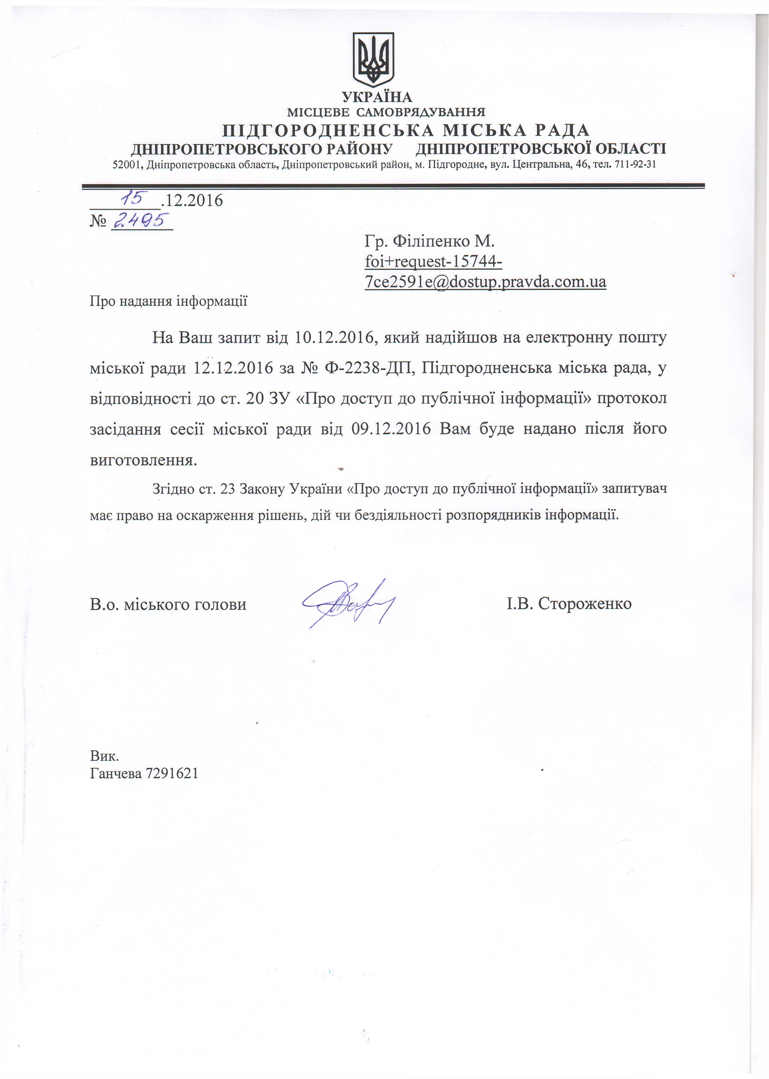 Відповідь Підгородненської міської ради на інформаційний запит від 10.12.2016